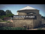 Память Крыма Мавзолей Уч азиз logo