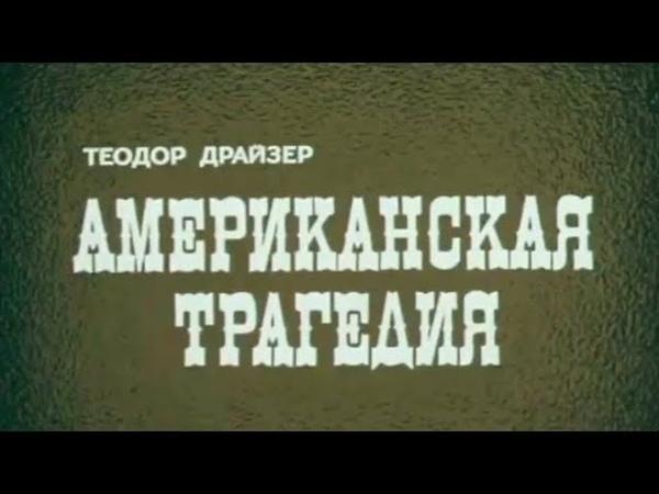 Американская трагедия (1981)