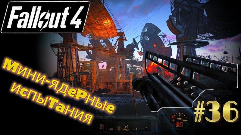 Fallout 4 на GTX 560 Ti(1Gb) Прохождение 36
