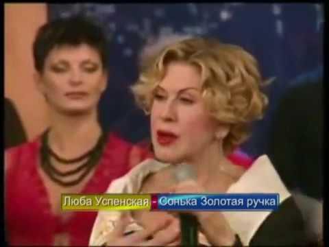 Любовь Успенская Сонька Золотая ручка 2008
