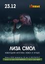 Лиза Алексеева фото #32