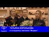 Татьяна Королькова и сотрудницы магазина цветов