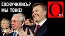 Выборы президента Украины - перестановка элит