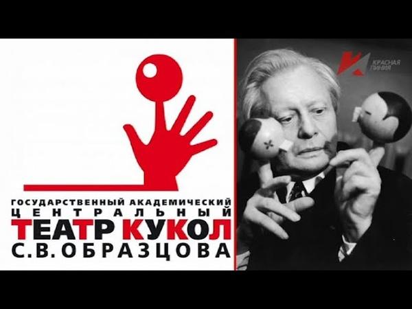 Бренды Советской эпохи. Театр кукол С.В.Образцова