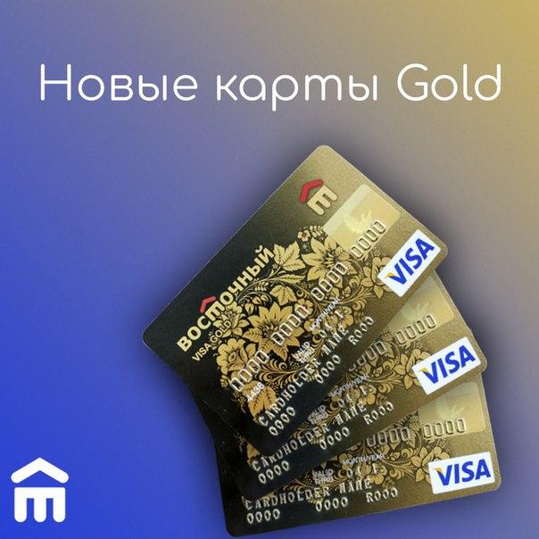 «Восточный» выпустил новые версии популярных кредитных карт «Сashback»