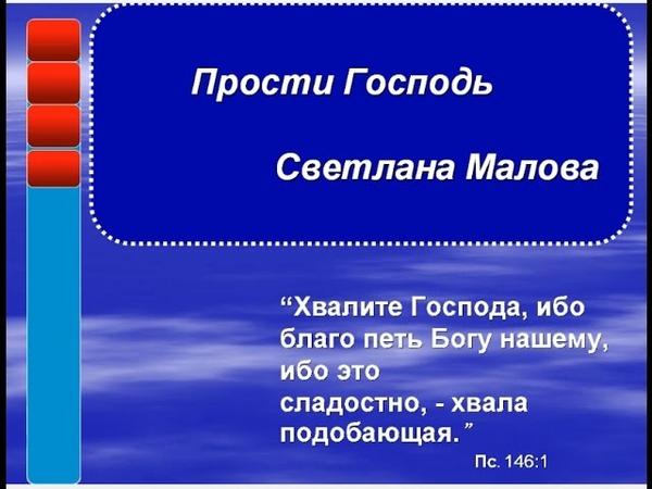Прости Господь - Светлана Малова (Христианские песни)