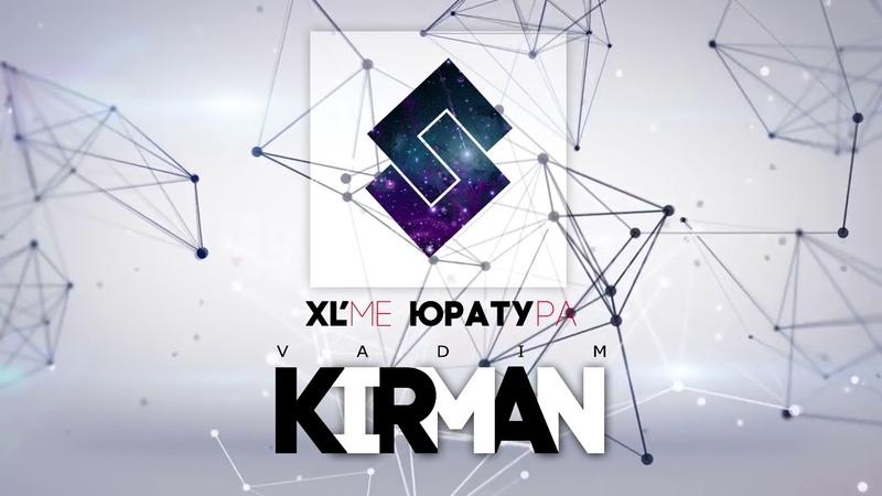 VADIM KIRMAN - XL'Me юратура