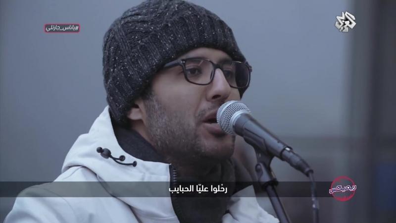 ريمكس مع حمزة نمرة أغنية يا ناس جرت لي غرايب - (حمزة نمرة- زاب ثروت - Omar Sammur -Ben Eaton)