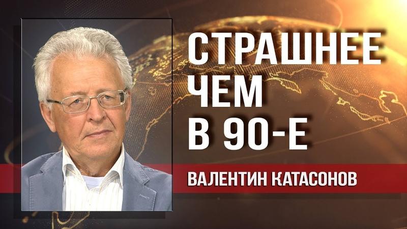 Валентин Катасонов. Налог на самозанятых - очередная мина замедленного действия