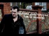 Джим Джеффрис - Так и живем (2018) [Русская Озвучка]