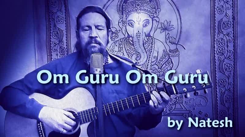 Natesh Kirtan-Om Guru Om Guru Sharanam (караоке МАНТРА)