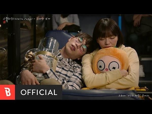[M/V] Stella Jang(스텔라장) - Only You(그대만 보여)