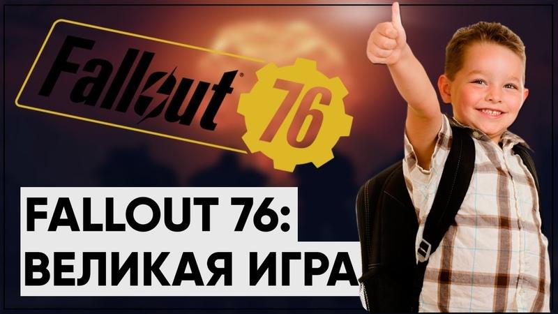 Fallout 76 Много багов Новый фильм по DOOM!   Новости Bethesda 8