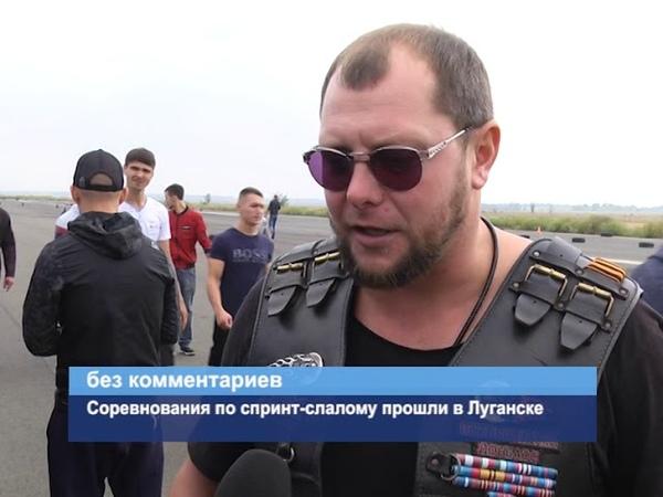ГТРК ЛНР. Соревнования по спринт-слалому прошли в Луганске