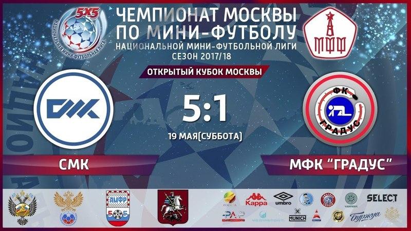 Открытый Кубок НМФЛ. 1 Тайм. Градус - СМК 15