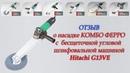 Отзыв Антона о Комбо Ферро на бесщеточной болгарке Hitachi G13VE