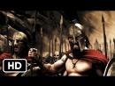 Спартанцы против персов - 300 спартанцев (2006) | Киноролики