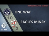 22 тур. ХФЛ-11. One Way - Eagles Minsk