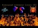 Чемпионат (18-ый сезон), 11-ый тур: 21.04.18.: Молния Мk ~ Грибы (только 1-ый тайм)