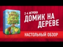 Настольная игра БУДИНОЧОК НА ДЕРЕВI видеообзор
