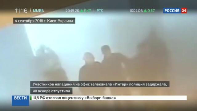 Новости на Россия 24 • Видеокадры нападения на Интер появились в Интернете