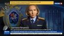 Новости на Россия 24 СКР возбудил уголовное дело о похищении россиян украинскими силовиками