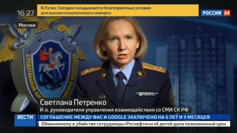 Новости на Россия 24 • СКР возбудил уголовное дело о похищении россиян украинскими силовиками