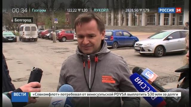 Новости на Россия 24 • Активисты ОНФ взялись за дороги Белгорода