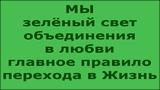 ГЛАВНОЕ ПРАВИЛО ПЕРЕХОДА - зеленый свет объединения в МЫ