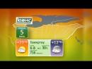 5 канал Караганда - прогноз погоды на 05.06.2018