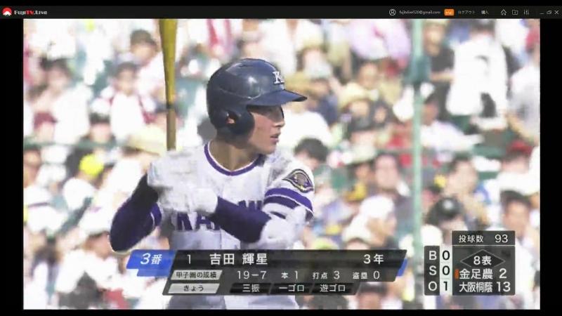 生放送: 8/21 (火) 決勝「大阪桐蔭」13 対 2「金足農」
