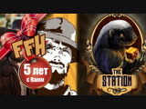 Стрим The Station - 5 лет FFH