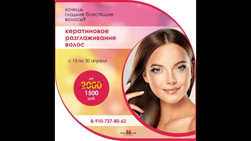 АКЦИЯ! кератиновое разглаживание волос Beautex - Алёна Новакова Novakova hair professional (1)