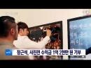 [투데이 연예톡톡] 스타들, 러시아 월드컵 응원뜨거운 열기 外 출처 MBC 뉴스 네이버 TV연예