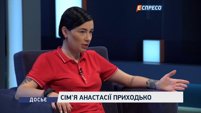 Досьє з Сергієм Руденком | Анастісія Приходько