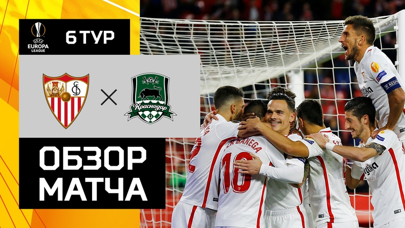 13 12 2018 Севилья Краснодар 3 0 Обзор матча