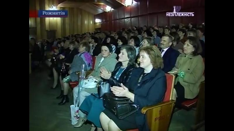 Освітяни Рожнятівщини відзначили своє професійне свято