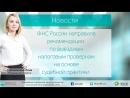 ФНС России направила рекомендации по выездным налоговым проверкам на основе судебной практики
