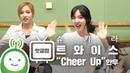 슈퍼주니어의 키스더라디오 트와이스 Twice Cheer up 안무