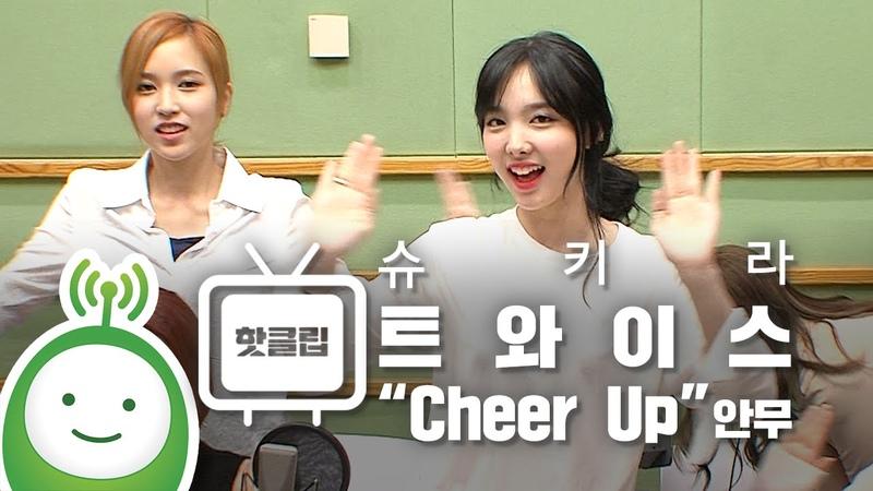 [슈퍼주니어의 키스더라디오] 트와이스(Twice) Cheer up 안무