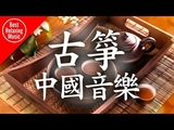 Relaxing Chinese Guzheng music instrumental