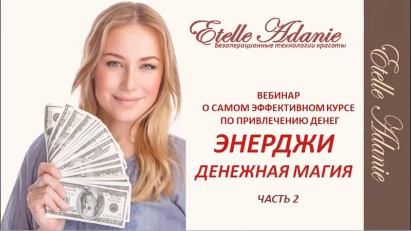 2018 10 05 energy АИО Денежная магия