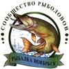 Рыбалка Ноябрьск