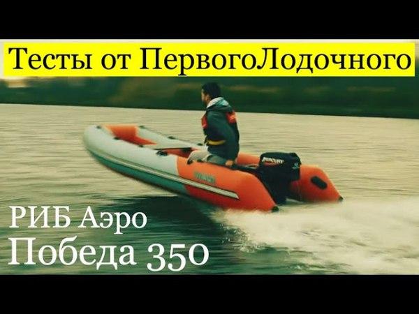 Лодка с пластиковым дном РИБ АЭРО Победа 350. Обзор ПервогоЛодочного.