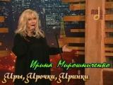 Ирина МИРОШНИЧЕНКО - Иры, Ирочки, Иринки (2010)