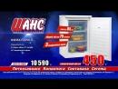 Рассрочка 0-0-24 Морозильник HANSA Ежемесячный платеж 450=00