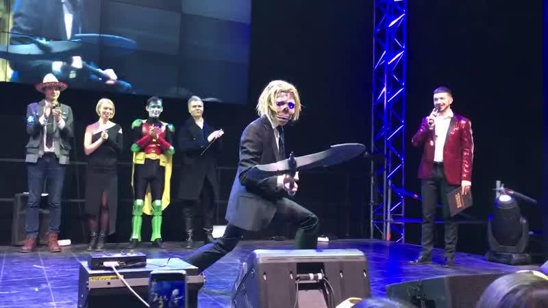 Вручение номинации Лучшее одиночное выступление Старкон Хэллоуин 4 ноября 2018 года
