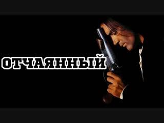 Отчаянный в переводе Гоблина [1995, США, боевик, триллер, драма, комедия, криминал, BDRip-AVC]