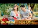 Папаньки 10 серия 1 сезон 💕Комедия - Сериал 2018 | Семейные приколы