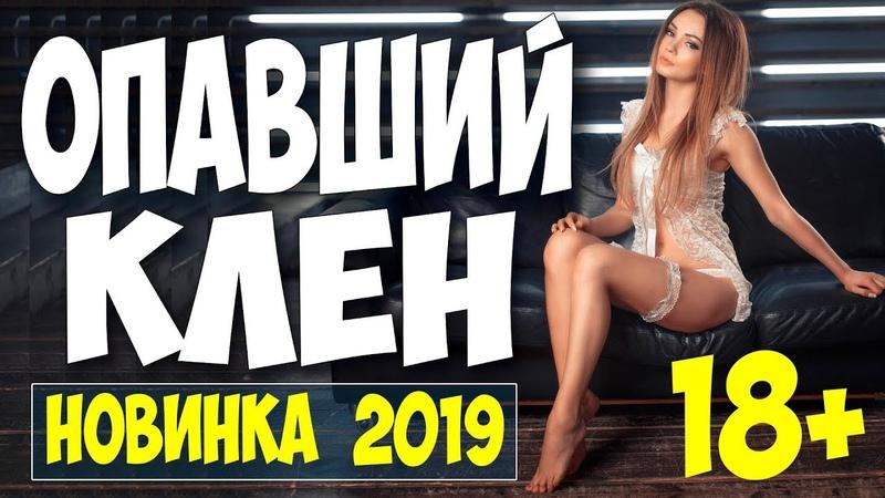 Фильм 2019 застал любовников! ** ОПАВШИЙ КЛЕН ** Русские мелодрамы 2019 новинки HD